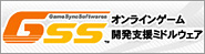 GameSyncSoftwares公式サイト